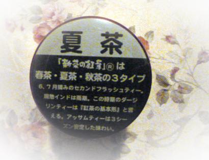 ガネッシュ・新茶の紅茶