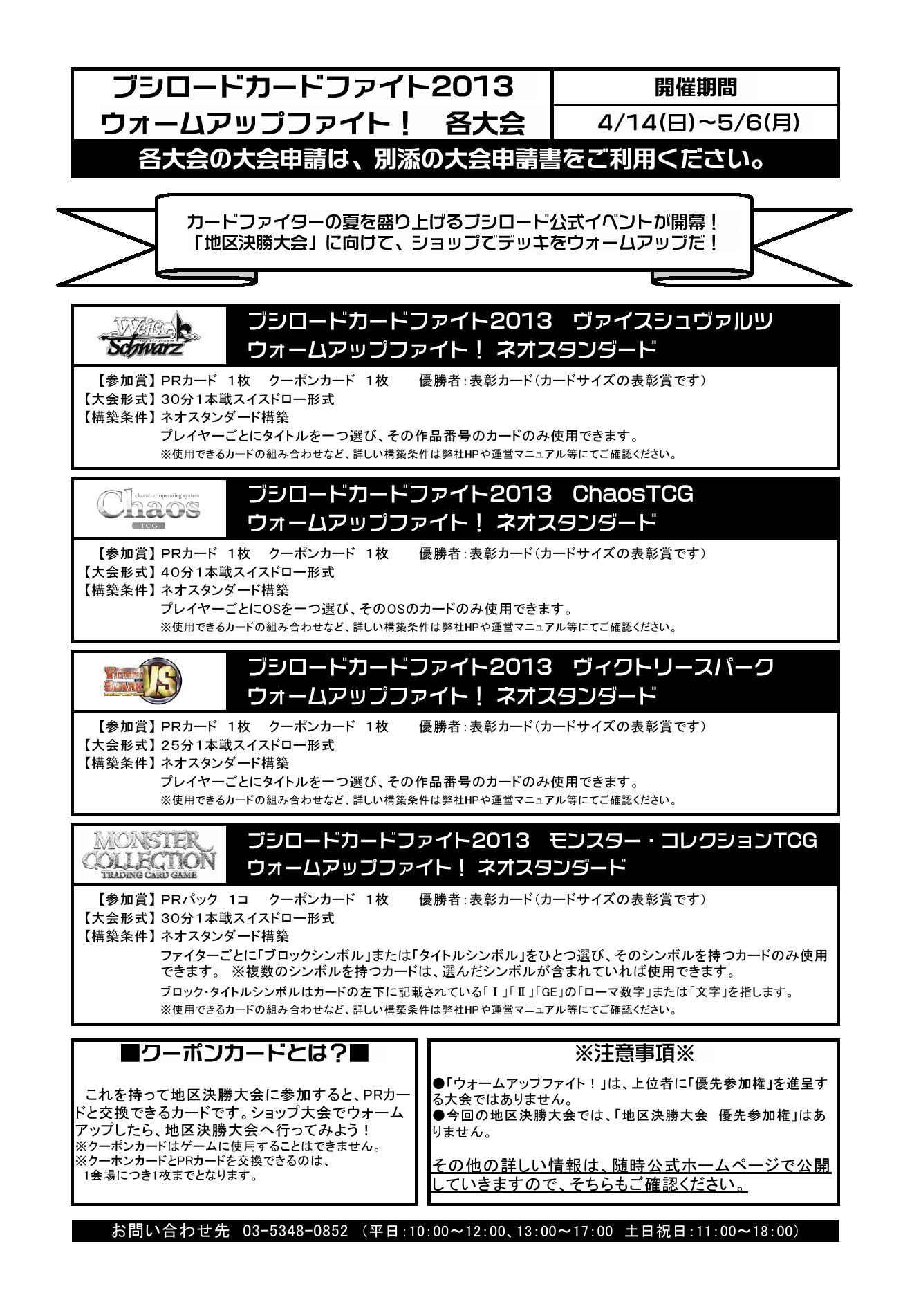 bcf2013_wuf_inst0001.jpg