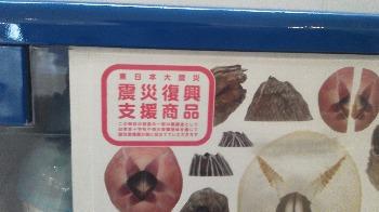 震災支援商品だそうです。
