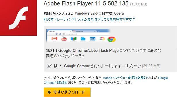 Flash_install.jpg