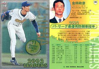 kanedamasahiko2002.jpg