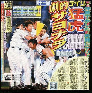 okihara_sayonara.jpg
