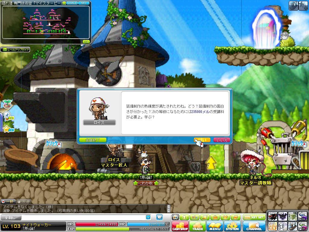 Maple120605_163541.jpg