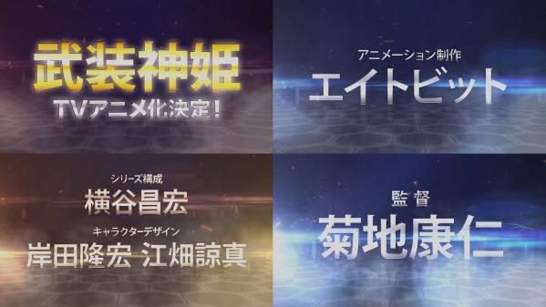 神姫アニメ2