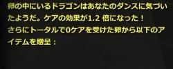 DragonsProphet_20141019_094547.jpg