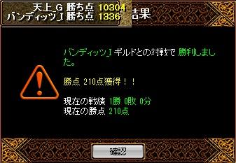 2012.10.29 天上_G vs バンディッツ_I