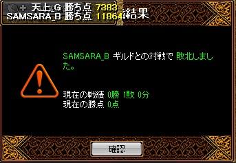 2012.11.12 天上_E vs SAMSARA_B