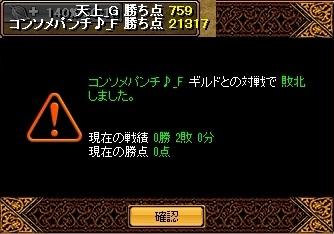 2012.11.16 天上_E vs コンソメパンチ♪_F