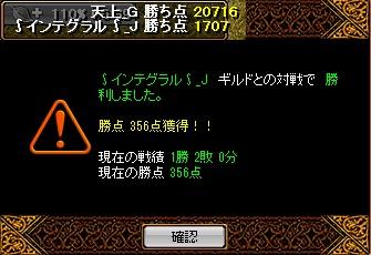 2012.12.03 天上_G vs インテグラル_J