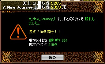 2013.03.04 天上_E vs A_New_Journey_I