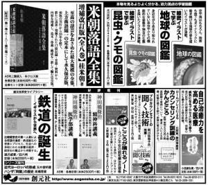 sogensha_asahi_140209er2_convert_20140210100804.jpg