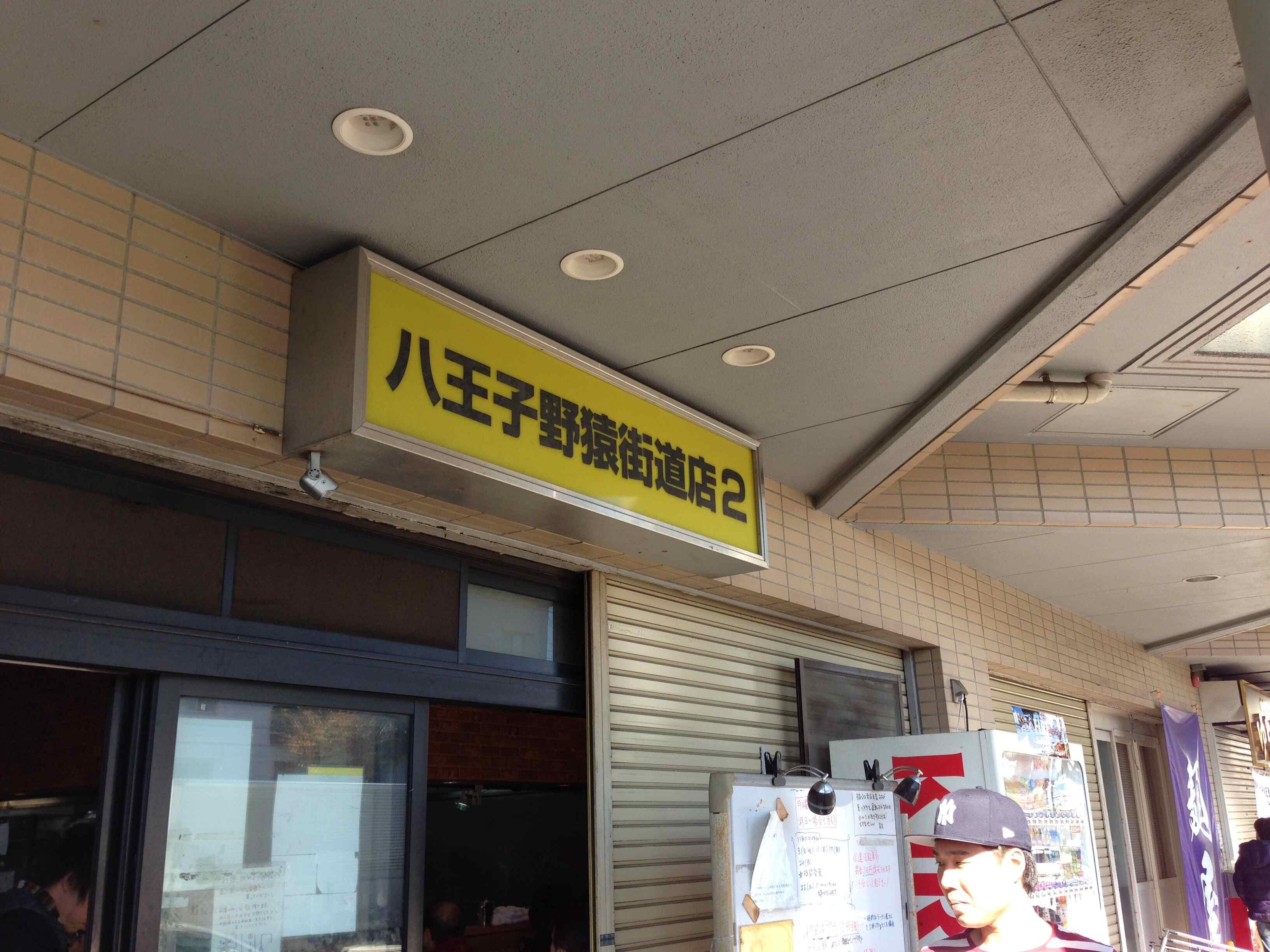 ラーメン二郎 八王子野猿街道店2_01