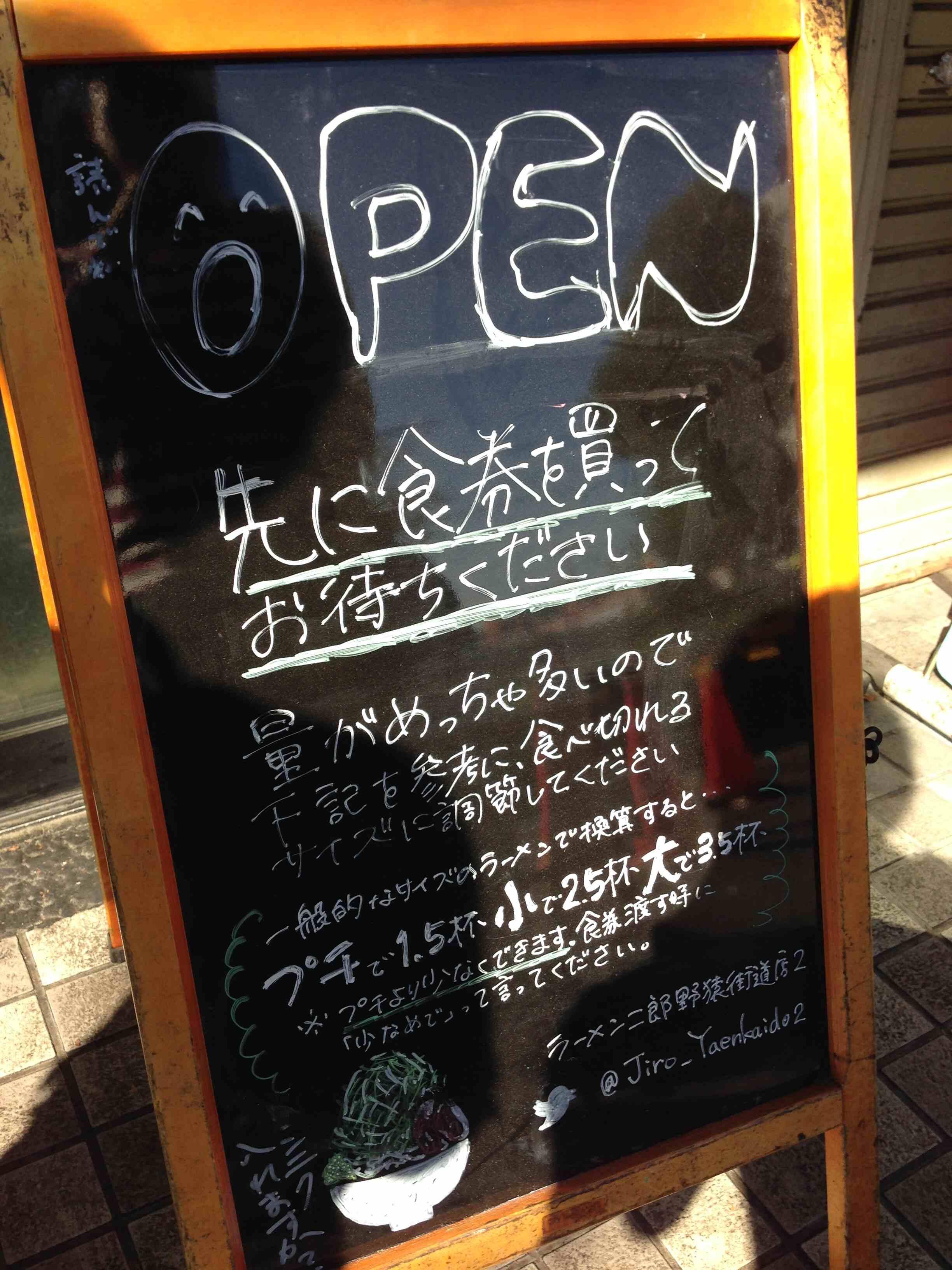 ラーメン二郎 八王子野猿街道店2_02