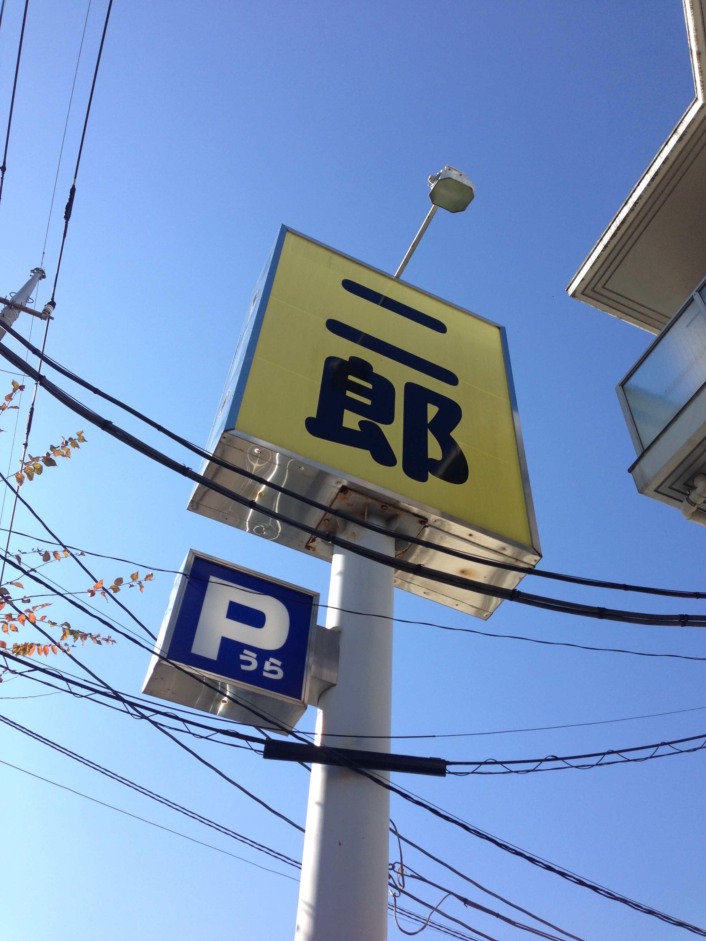 ラーメン二郎 八王子野猿街道店2_07