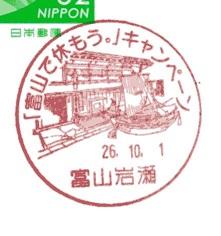 富山岩瀬(小型)