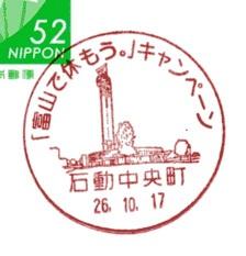 石動中央町(小型)