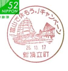 新湊立町(小型)