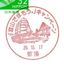 新湊(小型)