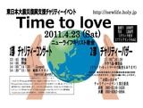 Time to Love 2011 Apr 23th