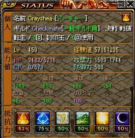 RedStone 12.06.08[03]