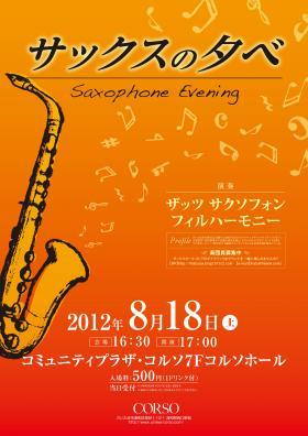 sax_concert_b1_0803_03.jpg