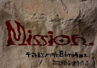 missoin(チラシ)270