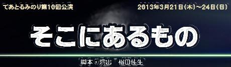 soko_banner_m.jpg