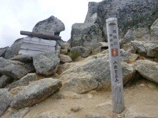 s09観音岳山頂2