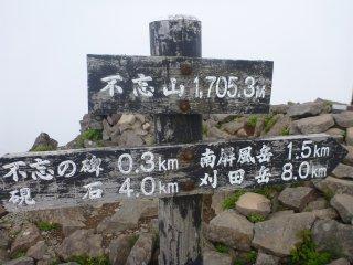 s09山頂1
