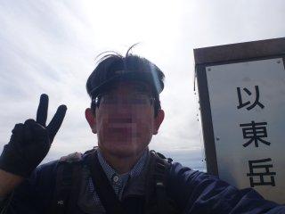 s以東岳山頂4