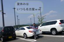 2013natuyasuminooshirase.jpg