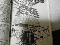 nagoyajouzebura.jpg