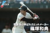 shinozuka_main.jpg