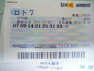 DSCF9120_convert_20131029001206.jpg