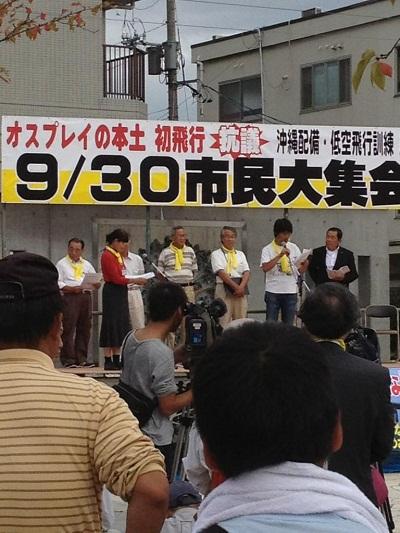 9.30市民集会3