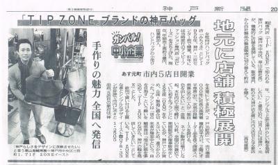 神戸新聞_convert_20130103125838
