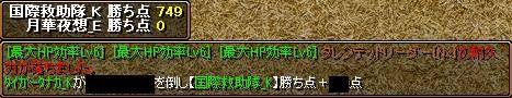 Gv1027先制