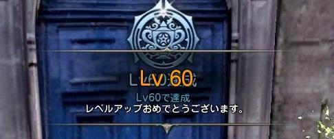 lv60.jpg