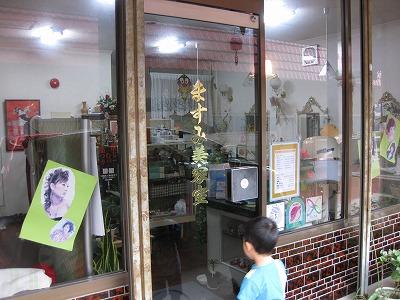 飯塚 美容室