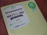 Dreamweaver 標準デザイン講座