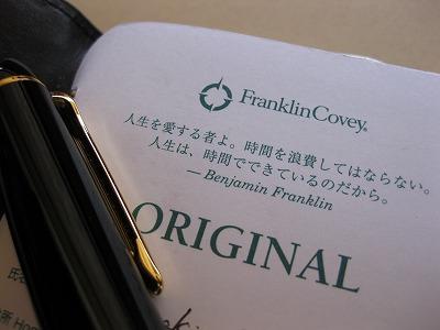 フランクリンプランナー