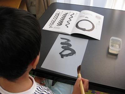 子供の習字