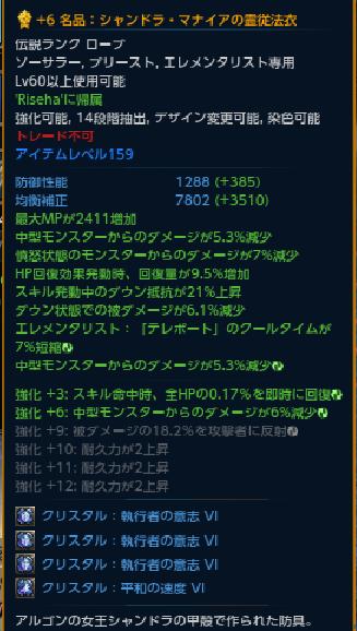 TERA_ScreenShot_20120924_031540.png
