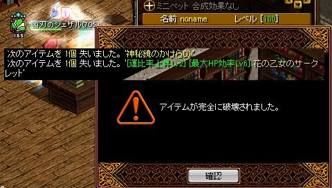 神秘鏡0209