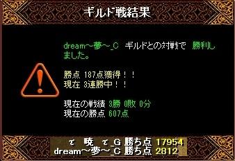 VSdream5_20130214001457.jpg