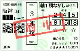 20130915当たり馬券