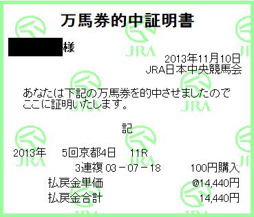 20131110万馬券