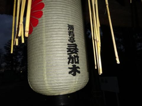 常陸國總社宮 提灯 (4)
