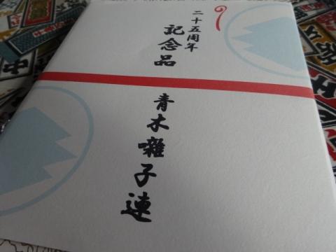 ⑧青木囃子記念品 (1)