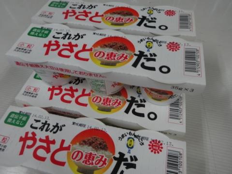 納豆 これがやさとの恵みだ。